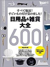 表紙: 【完全保存版】日用品&雑貨 大全 日経ホームマガジン | 日経トレンディ