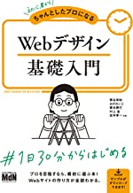 表紙: 初心者からちゃんとしたプロになる Webデザイン基礎入門 | おの れいこ