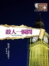 表紙: 殺人一瞬間: 克莉絲蒂120誕辰紀念版12 (Traditional Chinese Edition)   阿嘉莎‧克莉絲蒂(Agatha Christie)