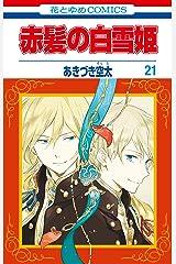 赤髪の白雪姫 21 (花とゆめコミックス) Kindle版
