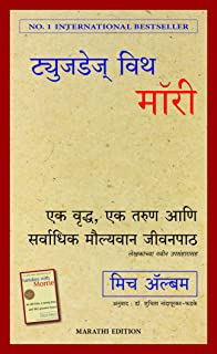 Tuesdays with Morrie: An old man, a young man, and life's greatest lesson (Marathi) (Marathi Edition)