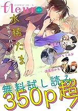 表紙: 【無料】COMICフルール vol.4 (フルールコミックス)   所 ケメコ
