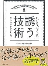 表紙: ビジネスパーソンの誘う技術 | ベリッシモ・フランチェスコ