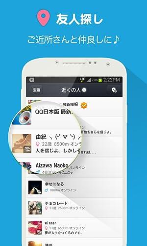 『QQ日本版』の5枚目の画像