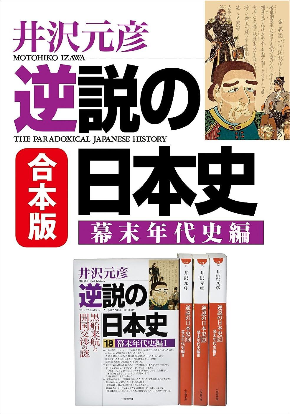 処理ゾーン押す合本版 逆説の日本史 幕末年代史編 (小学館文庫)