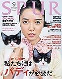 SPUR(シュプール) 2020年 09 月号 [雑誌]