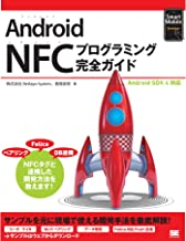 表紙: Android NFCプログラミング完全ガイド | 高尾安奈