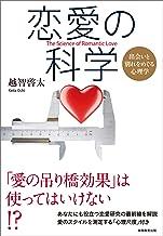 表紙: 恋愛の科学 出会いと別れをめぐる心理学   越智啓太