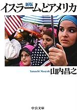 新版 - イスラームとアメリカ (中公文庫)