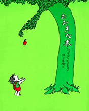 The Giving Tree (Japanese Edition)