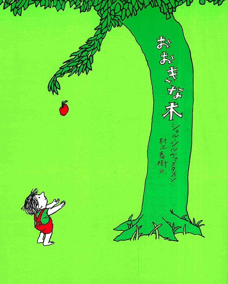 厳密に高く時刻表おおきな木