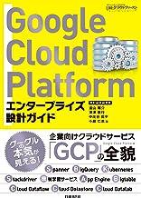 表紙: Google Cloud Platform エンタープライズ設計ガイド | 深津 康行