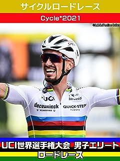 Cycle*2021 UCI世界選手権大会 男子エリート ロードレース
