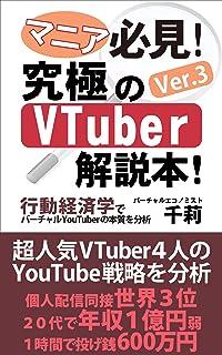 マニア必見!VTuber究極の解説本!Ver.3 行動経済学でバーチャルYouTuberの本質を分析 VTuber究極の解説本シリーズ