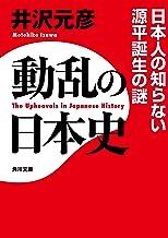 表紙: 動乱の日本史 日本人の知らない源平誕生の謎 (角川文庫)   井沢 元彦