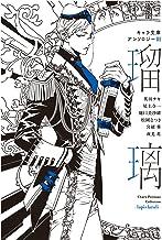 【分冊版】キャラ文庫アンソロジーIII 瑠璃 [DEADLOCK]番外編