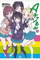 Aチャンネル 11巻 (まんがタイムKRコミックス) Kindle版