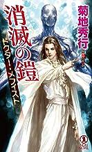表紙: 消滅の鎧 ドクター・メフィスト (NON NOVEL) | 菊地秀行