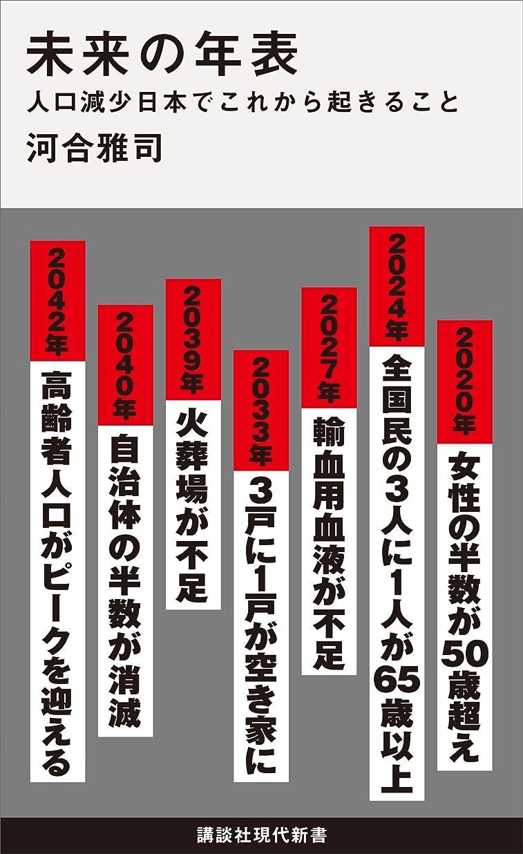 岩戦術侮辱未来の年表 人口減少日本でこれから起きること (講談社現代新書)
