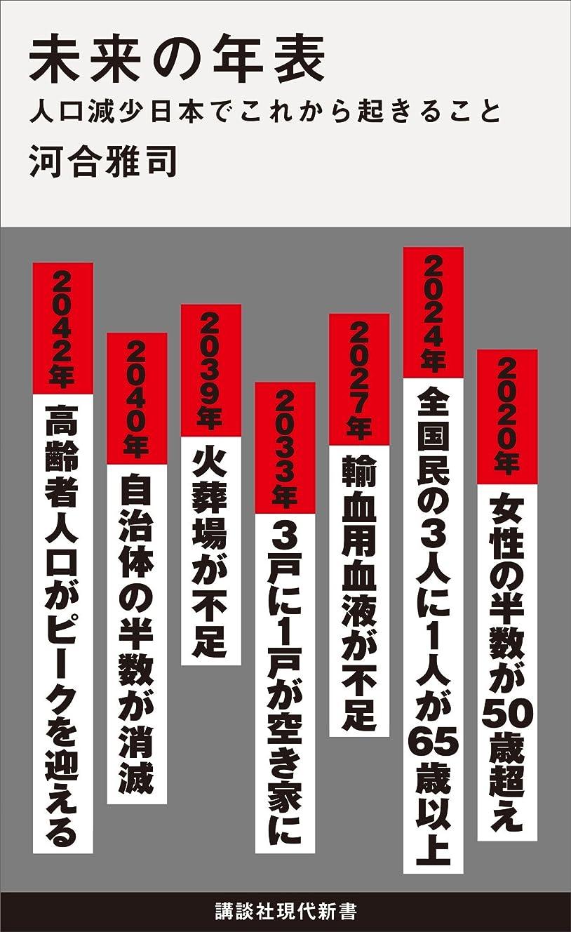 人差し指苦い遠足未来の年表 人口減少日本でこれから起きること (講談社現代新書)