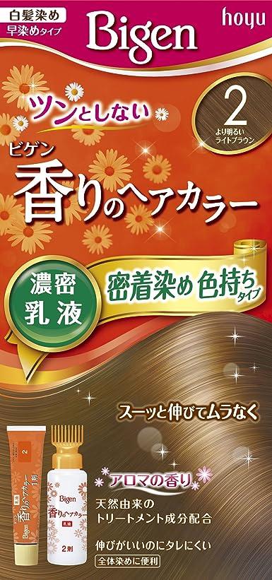 誇張ベテラン朝ホーユー ビゲン 香りのヘアカラー 乳液 2 より明るいライトブラウン (医薬部外品)
