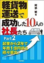 表紙: 軽貨物運送で成功した10人の社長たち Part2 | 阿部観