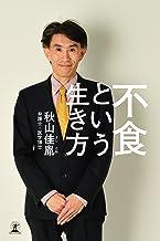表紙: 不食という生き方 (幻冬舎単行本)   秋山佳胤