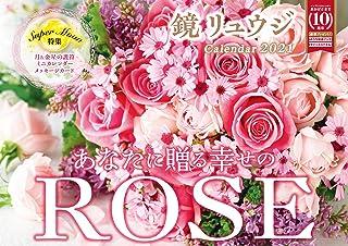 鏡リュウジ あなたに贈る幸せのROSE 2021 (インプレスカレンダー2021)
