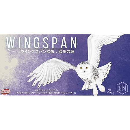 アークライト ウイングスパン拡張: 欧州の翼 完全日本語版 (1-5人用 40-70分 10才以上向け) ボードゲーム