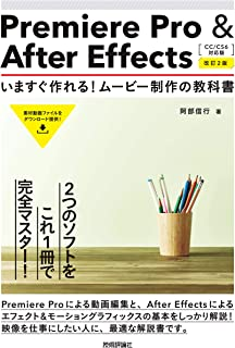 Premiere Pro & After Effects いますぐ作れる! ムービー制作の教科書[CC/CS6対応版][改訂2版]