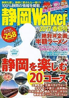 静岡Walker2017春夏号 ウォーカームック