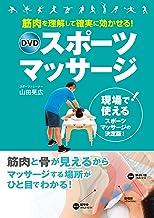 表紙: 筋肉を理解して確実に効かせる! DVDスポーツマッサージ【DVD無しバージョン】 | 山田晃広