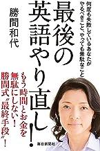 表紙: 最後の英語やり直し! | 勝間 和代