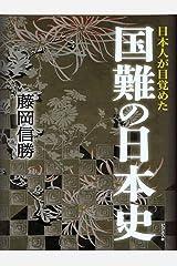 国難の日本史 Kindle版