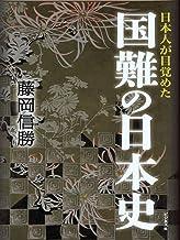 表紙: 国難の日本史 | 藤岡信勝