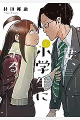妻、小学生になる。 6巻 (芳文社コミックス) Kindle版