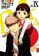 表紙: ペルソナ4 (9) (電撃コミックス) | ATLUS