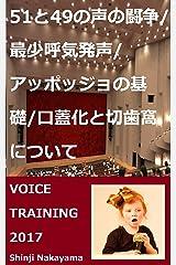 51と49の声の闘争/最少呼気発声/アッポッジョの基礎/口蓋化と切歯窩について Kindle版
