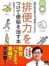 表紙: 「排便力」をつけて便秘を治す本 | 松生恒夫