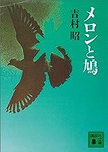 表紙: メロンと鳩 (講談社文庫) | 吉村昭