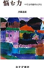 表紙: 悩む力――べてるの家の人びと | 斉藤道雄