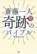 表紙: 斎藤一人 奇跡のバイブル | 舛岡 はなゑ