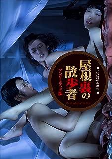 屋根裏の散歩者アンリミテッド版<初回限定生産> [DVD]