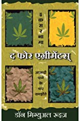 The Four Agreements: Aazadi Pane Ke 4 Samzoten (Hindi Edition) Kindle Edition