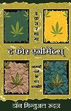 The Four Agreements: Aazadi Pane Ke 4 Samzoten (Hindi Edition)