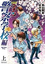 表紙: 名探偵コナン 警察学校編 Wild Police Story 上 (少年サンデーコミックススペシャル) | 新井隆広