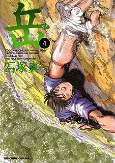 岳(4) (ビッグコミックス)