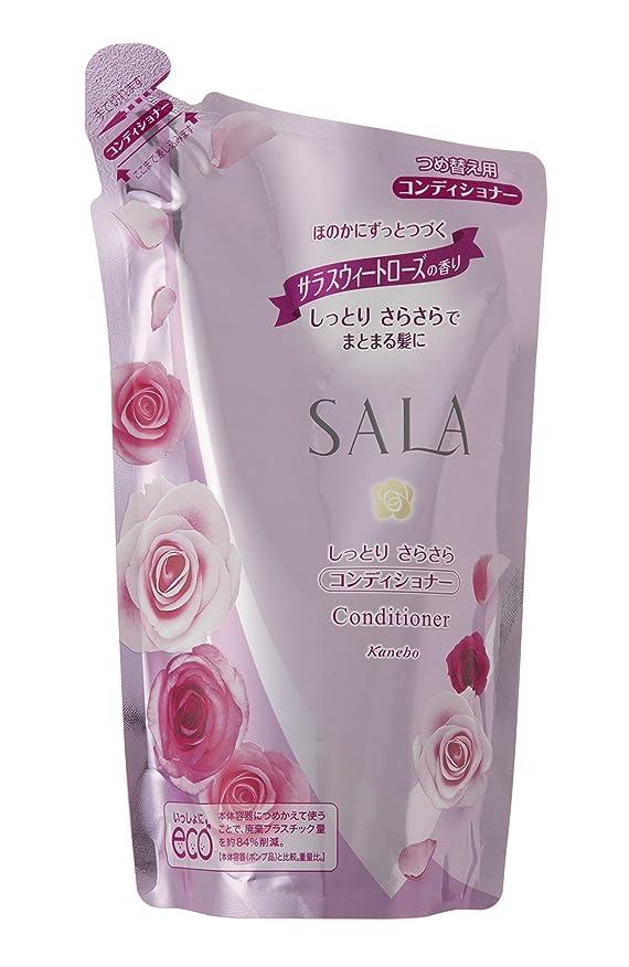 製油所論理蒸留するサラ コンディショナー しっとりさらさら サラスウィートローズの香り