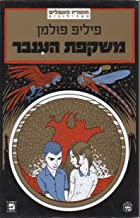 משקפת הענבר (Mishḳefet ha-ʻinbar) [translation of the English: The Amber Spyglass [His Dark Materials trilogy, vol. 3]]