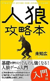 人狼攻略本 入門編: 基礎を押さえてぐんぐん強くなる! 人狼ゲーム入門
